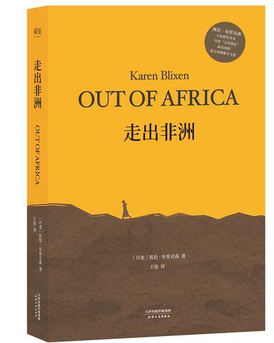 115 自传体小说:走出非洲9787201118147天津人民