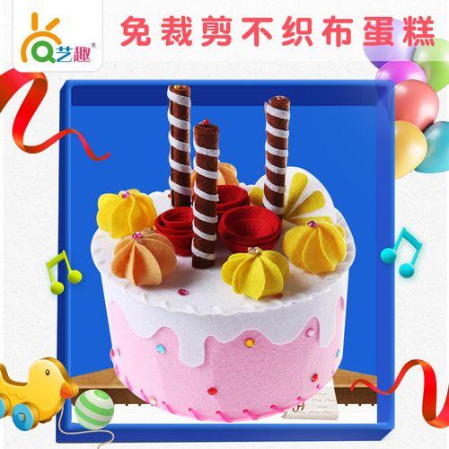 节日生日礼物幼儿园免裁剪不织布手工diy卡通蛋糕制作