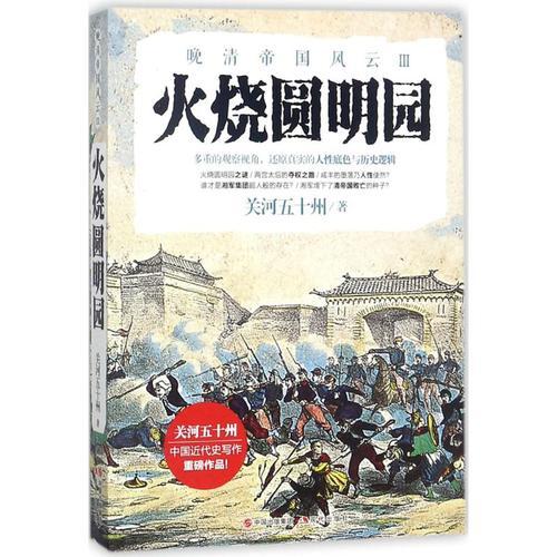 战争的真实态度 中国近代史历史1840-1949书籍青少年历史读物中国通史