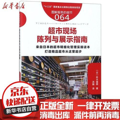现场陈列与展示指南铃木国朗东方出版社9787520704748企业管理与培训