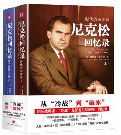 正版 尼克松回忆录 时代的破冰者 上下册 美国历史上具有争议的总统之