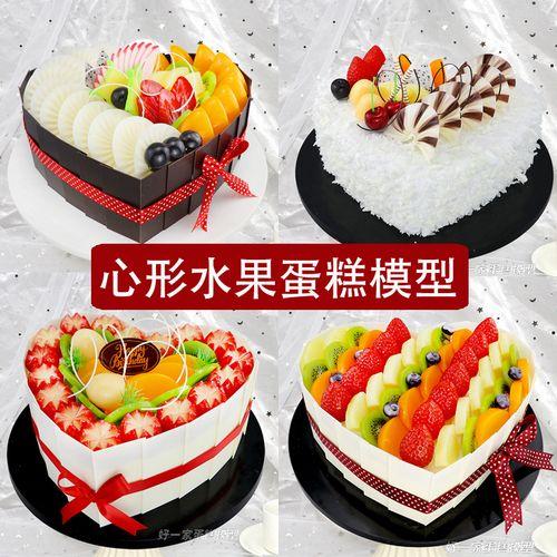心形蛋糕模型仿真2020新款爱心网红水果流行生日蛋糕