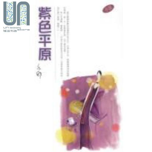 现货紫色平原 港台原版 亦舒 天地图书有限公司 爱情小说