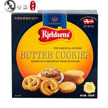 5折迎端午  丹麦原装进口蓝罐黄油曲奇饼干908g铁盒礼盒装年货送礼包