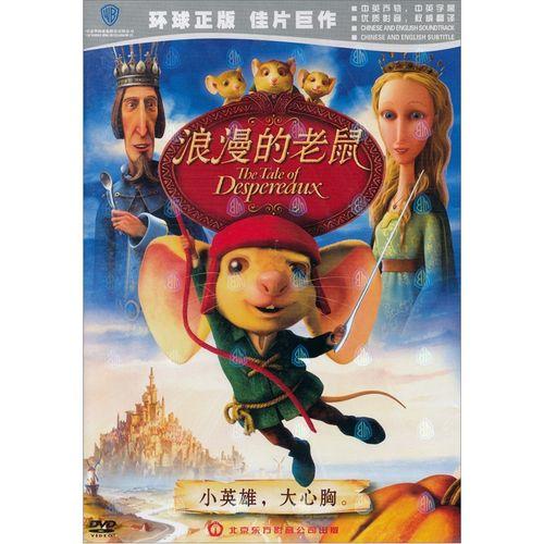 浪漫的老鼠(dvd5)