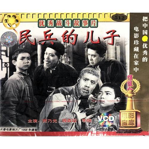 正版老电影碟片光盘战斗故事片 民兵的儿子 2vcd 贾乃光 周森冠