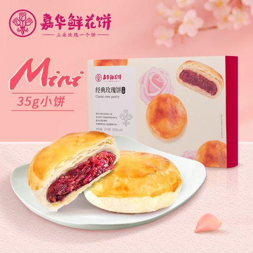嘉华鲜花饼  迷你经典玫瑰饼礼盒 35g*6 云南特产
