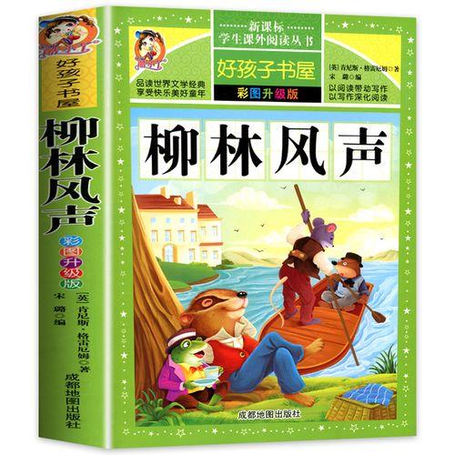 柳林风声 杨静远 近母语经典童书阅读指导版 小学生四
