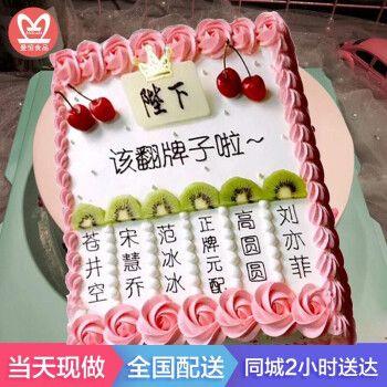红抖音翻牌生日蛋糕全国同城配送定制名字送朋友闺蜜水果蛋糕预定