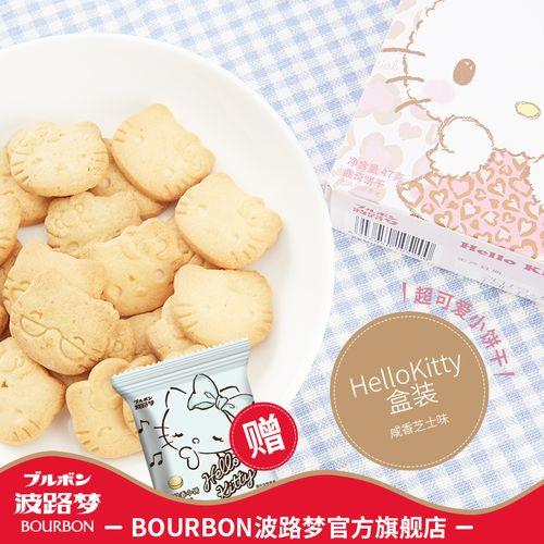 bourbon波路梦hellokitty可爱小曲奇咸香芝士味饼干47
