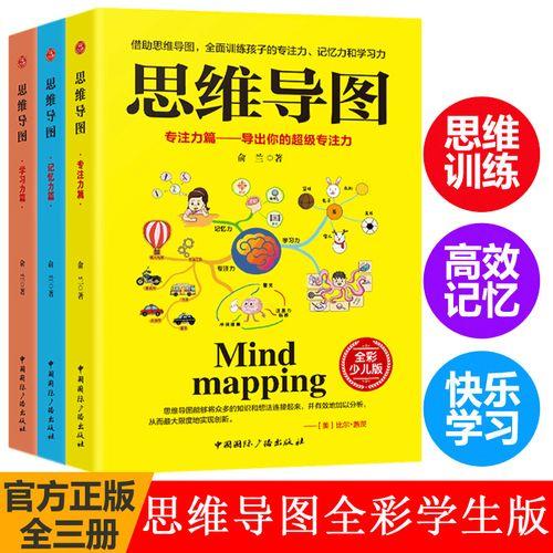 博赞初高中小学生思维逻辑记忆力训练书籍全彩少儿版思维风暴简单的逻