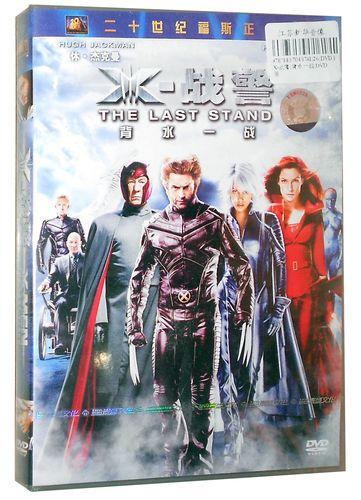 【商城正版】《x战警3: 背水一战_x-men 3: last stand》dvd5