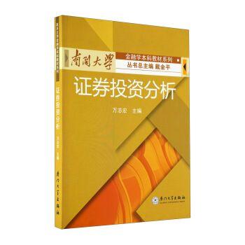南开大学金融学本科教材系列:证券投资分析
