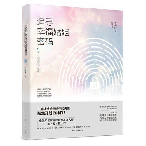 追寻幸福婚姻密码:来自婚调室的故事