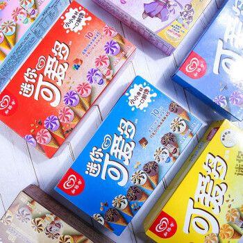 蓝莓草莓香草雪糕冰激凌冰淇淋网红小甜筒 【巧克力香草混合口味1盒】