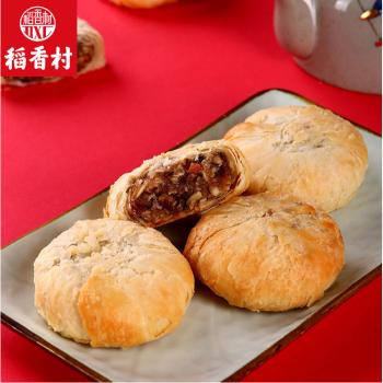 稻香村苏式月饼豆沙椒盐酥皮五仁月饼散装糕点零食中秋节送礼特产好
