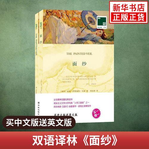 面纱 中文译本+英文原版全2册 毛姆经典作品集 英文原版双语名著 英语