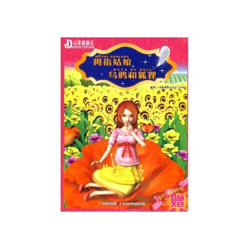 正版动漫翻翻乐拇指姑娘 乌鸦和狐狸白雪公主 坚定的锡兵青蛙王子 大