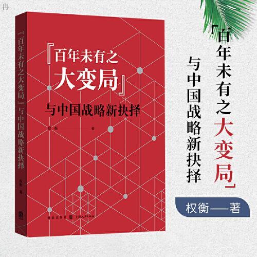 百年未有之大变局与中国战略新抉择 权衡世界经济经济