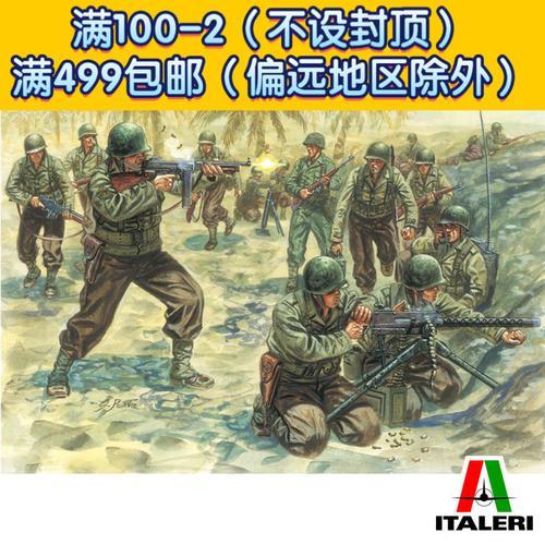 italeri/意大利 1/72 二战-美国步兵 6120