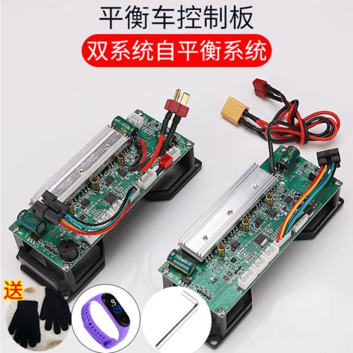 阿尔郎儿童两轮平衡车主板控制器驱动板通用电路板陀螺仪维修售后
