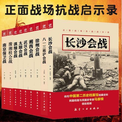 正面战场抗战启示录 中国近现代战争史 战争纪实录 军事战役历史长沙