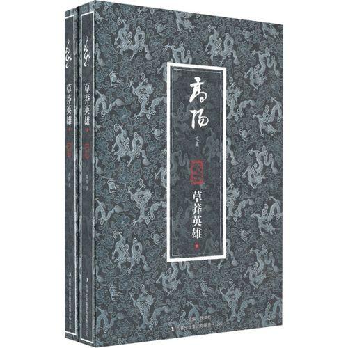 正版 包邮 高阳文集珍藏版:草莽英雄 9787546345956