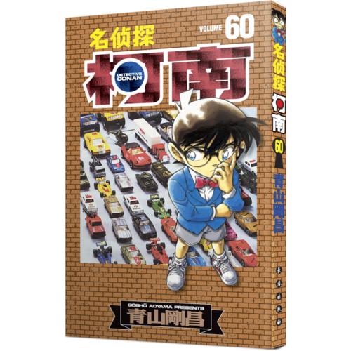 正版新书 【赠精美书签】重制新版名侦探柯南漫画60卷