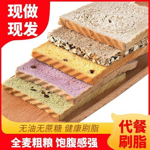 【现做现发】正宗吐司面包全麦面包无蔗糖粗粮面包代餐饱腹健身