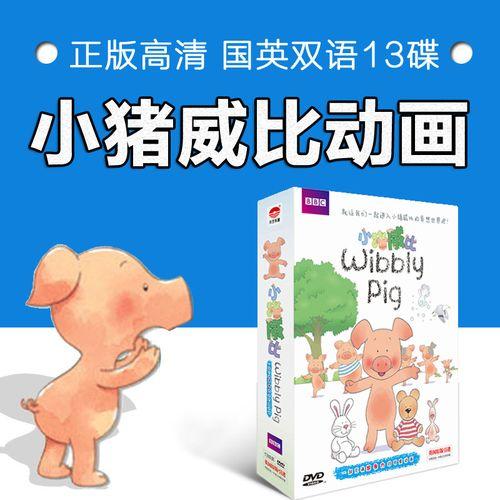 正版 wibbly pig小猪威比13dvd儿童早教动画片光盘碟片中英文双语