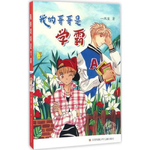 我的哥哥是学霸,一风堂,江苏凤凰少年儿童出版社[出版