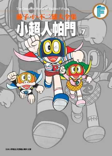 不二雄藤子.f.不二雄大全集 小超人帕门(07)青文