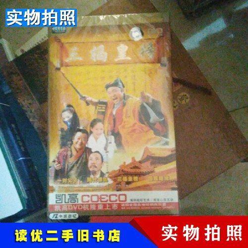 【二手9成新】大型古装言情轻喜剧【三揭皇榜】dvd6片