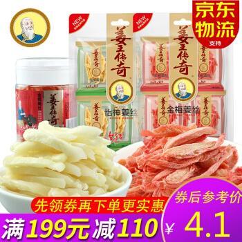 满【199-110】正兴记姜王传奇金梅姜丝湖南姜片丝糖食品网红小吃休闲