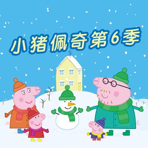 【天猫精灵有声内容】小猪佩奇第六季 中英双语故事官方正版 小猪佩奇