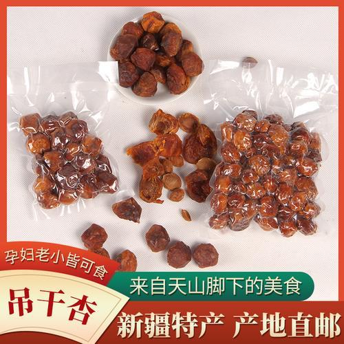 吊干杏盒装阿克苏美味每日吃的混合坚果不会上火可做蛋糕杏干
