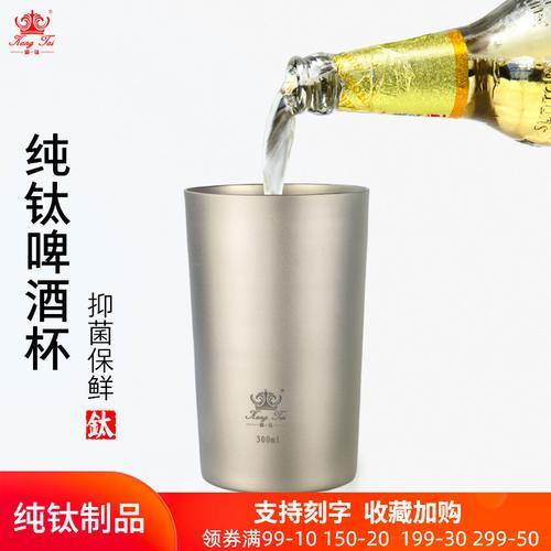 康钛纯钛双层啤酒杯 户外钛水杯隔热防烫茶杯旅行家用