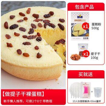 烘焙原料diy预拌粉自制生日蛋糕材料套餐低筋面粉电饭煲蒸烤箱做 做