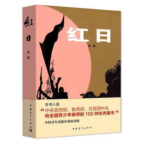 正版 红日 吴强  中小学青少年学生课外阅读 成长励志青春文学小说 现