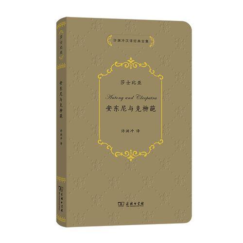 许渊冲汉译经典全集:安东尼与克柳葩 博库网