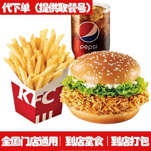 肯德基 香辣鸡腿堡三件套 kfc 单人套餐 代下单 奥堡