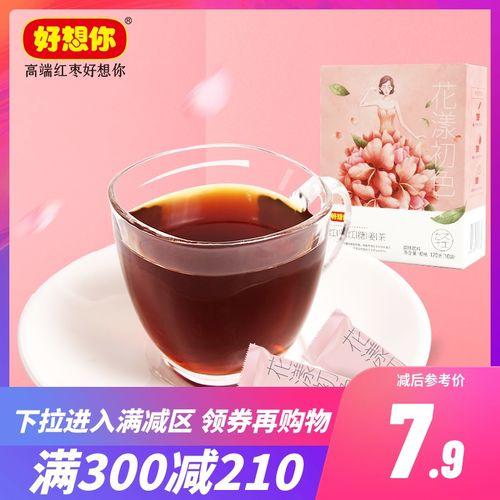 满减【好想你_红枣红糖姜茶120g】大姨妈姜母茶生姜糖茶女姜汁水
