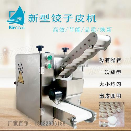 新型仿手工饺子皮机商用自动全小笼包馄饨皮机烧麦春卷擀皮机