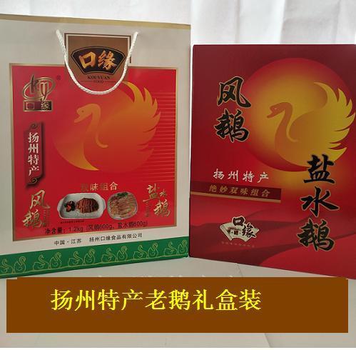 扬州特产老鹅双味双拼礼盒风鹅 盐水鹅送 礼 一盒1200