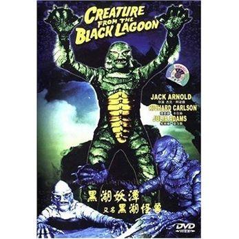 黑湖妖谭(dvd简装版)(又名黑湖怪兽)