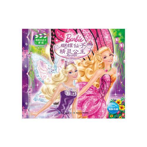 xm-27-芭比小公主影院 蝴蝶仙子和精灵公主【1118】 美国美泰公司著