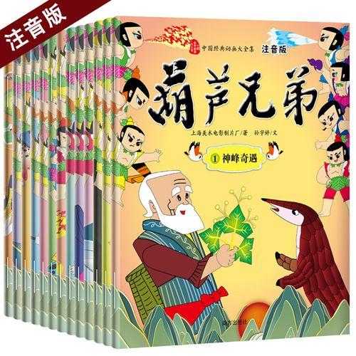 葫芦娃绘本故事书全集13册注音版儿童课外阅读书籍2岁