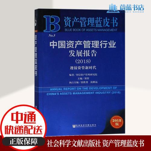资产管理蓝皮书:中国资产管理行业发展报告2018 金融与投资 郑智主编