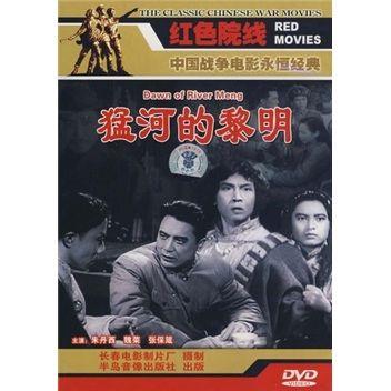 猛河的黎明(dvd)