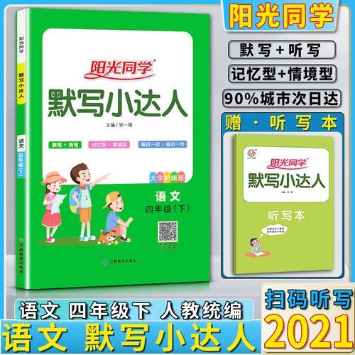 2021新版阳光同学 默写小达人 语文 小学四4年级下册